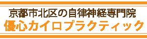 京都市北区で自律神経失調症専門探すなら優心カイロプラクティック
